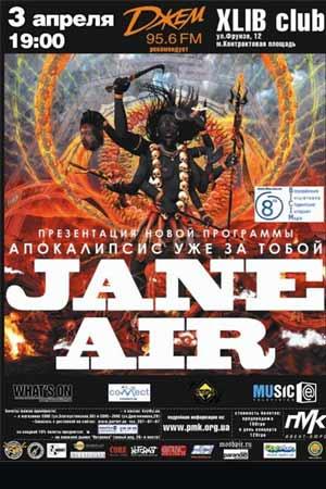 Концерт Jane Air