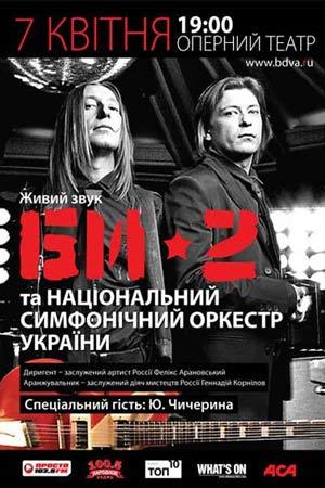 Концерт БИ-2 Киев