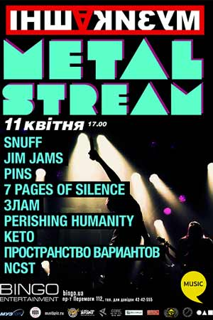 Афиша Metal Stream