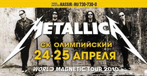 Афиша Metallica