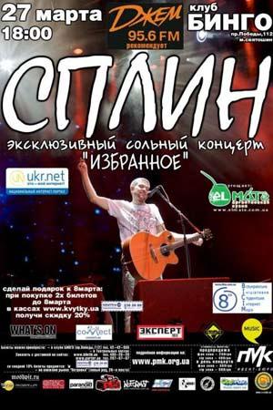 Сплин в Киеве