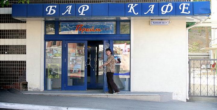 клуб Прайм Киев