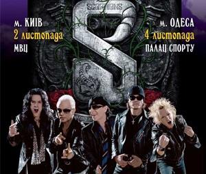 концерт Скорпионс Одесса