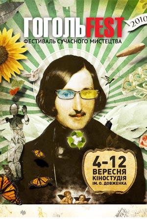 Гоголь фест 2010