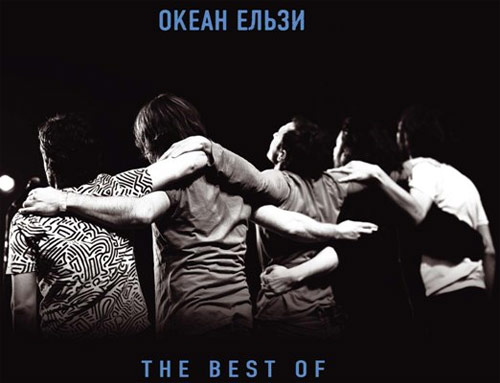 Океан Ельзи: The Best Of