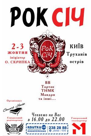Фестиваль Рок Січ 2010