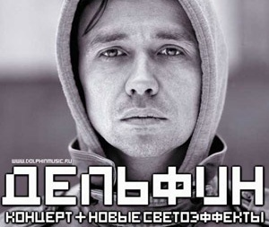 Дельфин Киев