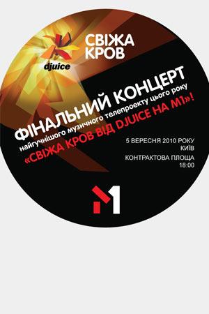 """Концерт """"Свіжа Кров"""" Київ"""