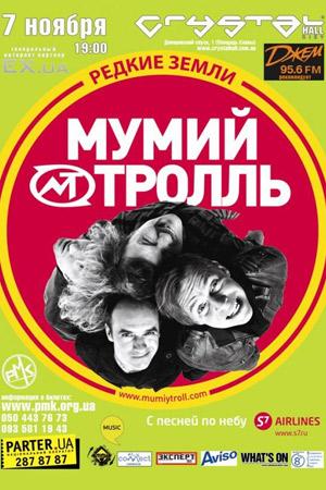Киев Концерт Мумий Тролль