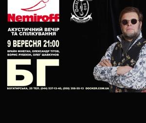 концерт Борис Гребенщиков в Киеве