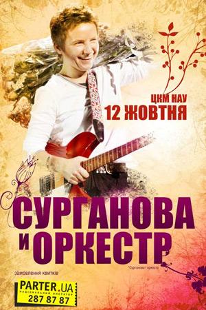 концерт Сурганова в Киеве