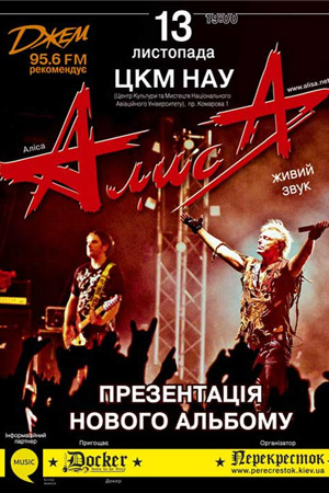 "Концерт ""АлисА"" в Киеве"