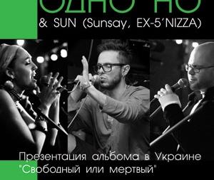Концерт ОдноНо в Киеве