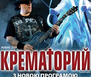 Концерт Крематорий в Киеве