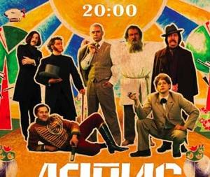 """Киев концерт """"Ляпис Трубецкой"""""""