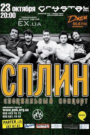 Концерт СПЛИН в Киев