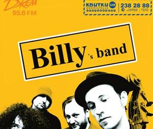 концерт Billys band в Києві