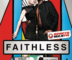 концерт Faithless Киеве