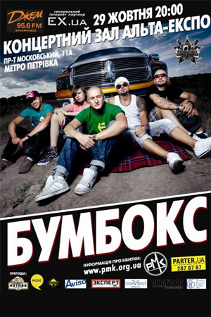 Бумбокс концерт Київ