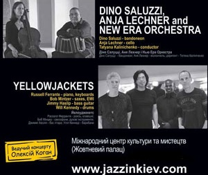 Jazz in Kiev фестиваль