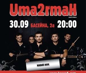 УМАТУРМАН концерт Київ