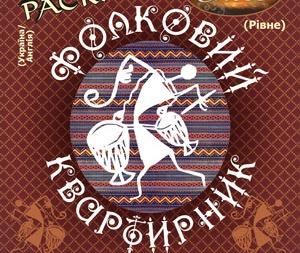 концерт фолк Луцьк