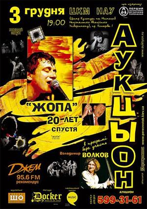 концерт АукцЫон