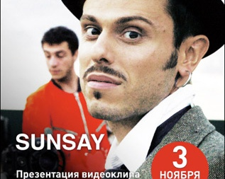 Концерт SunSays в Crystal Hall