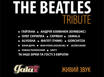 Афиша Beatles Tribute
