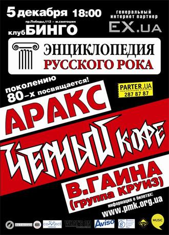 концерт Черный Кофе, Аракс