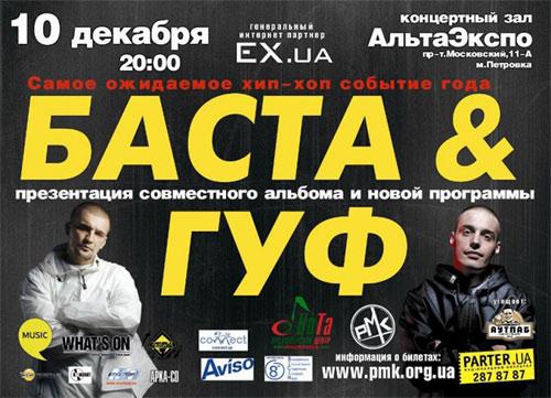 концерт Баста и Гуф в Киеве