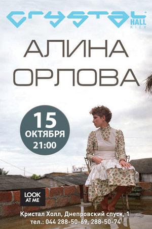 концерт Алина Орлова в Киеве