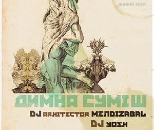 Димна Суміш