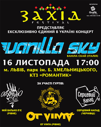 Vanilla Sky Львів