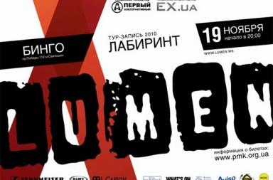 Концерт Lumen в Киеве