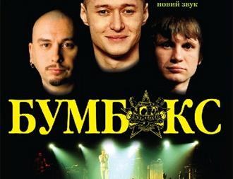 Коцерт Бумбокс у Львові