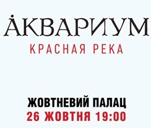 Акваруим в Киеве