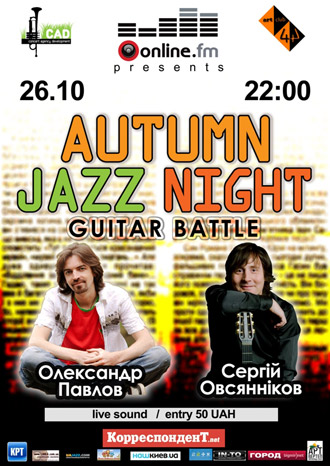 Music Battle в Клубе 44