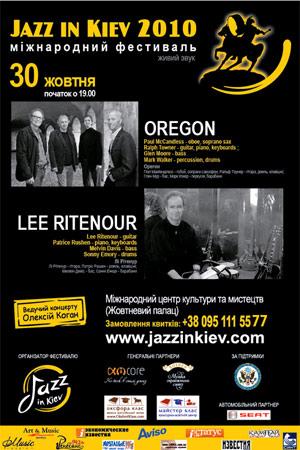 Джазовий фестиваль в Києві
