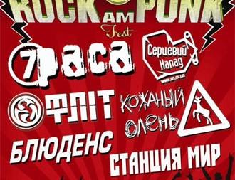 Рок Панк фест