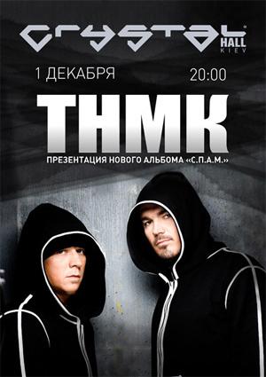 концерт ТНМК