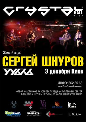 концерт Шнуров в Киеве