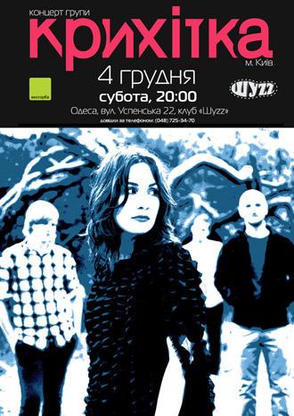 концерт Крихітка в Одесі