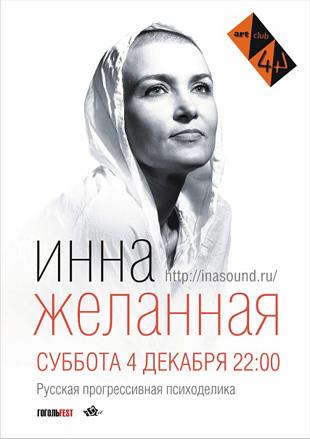 концерт Инна Желанная