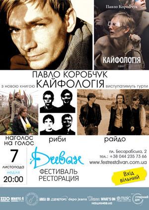 Павла Коробчука «Кайфологія»