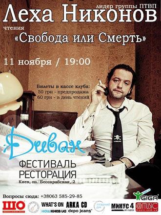 Читает питерский поэт Леха Никонов!