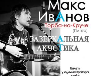концерт Макса ИвАнова («Торба-на-Круче»)