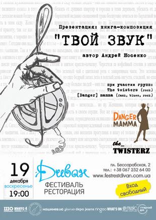 презентация книги Андрея Носенко