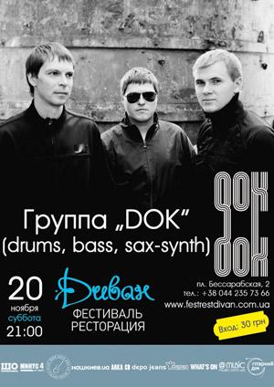 концет DOK в Киеве