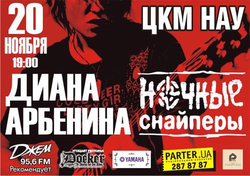 концерт Ночные Снайперы в Киеве